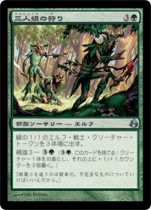 三人組の狩り/Hunting Triad(MOR)【日本語】