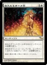 偉大なるオーラ術/Greater Auramancy(SHM)【日本語】