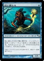 呪い捕らえ/Cursecatcher(SHM)【日本語】