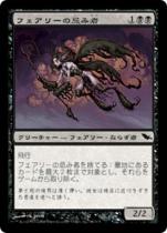 フェアリーの忌み者/Faerie Macabre(SHM)【日本語】