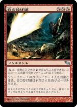 炎の投げ槍/Flame Javelin(SHM)【日本語】