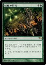 虹色の前兆/Prismatic Omen(SHM)【日本語】