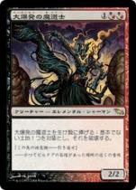 大爆発の魔道士/Fulminator Mage(SHM)【日本語】