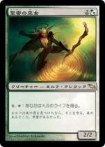 聖蜜の巫女/Oracle of Nectars(SHM)【日本語】