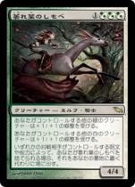 萎れ葉のしもべ/Wilt-Leaf Liege(SHM)【日本語】