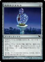 他所のフラスコ/Elsewhere Flask(SHM)【日本語】