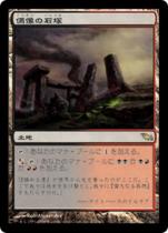 偶像の石塚/Graven Cairns(SHM)【日本語】