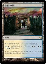 秘教の門/Mystic Gate(SHM)【日本語】