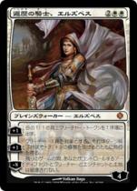 遍歴の騎士、エルズペス/Elspeth, Knight-Errant(ALA)【日本語】