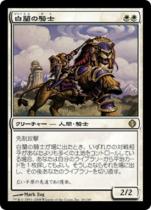 白蘭の騎士/Knight of the White Orchid(ALA)【日本語】