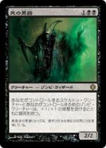 『期間限定セール品』死の男爵/Death Baron(ALA)【日本語】