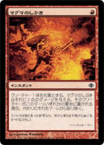 マグマのしぶき/Magma Spray(ALA)【日本語】