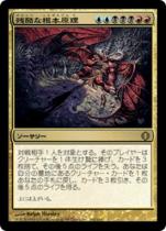 残酷な根本原理/Cruel Ultimatum(ALA)【日本語】