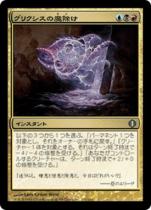 グリクシスの魔除け/Grixis Charm(ALA)【日本語】