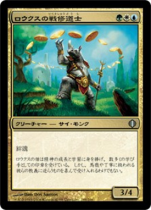 ロウクスの戦修道士/Rhox War Monk(ALA)【日本語】