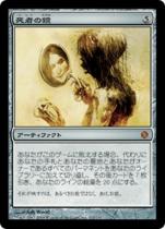 死者の鏡/Lich's Mirror(ALA)【日本語】