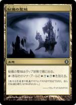 秘儀の聖域/Arcane Sanctum(ALA)【日本語】