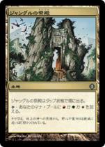 ジャングルの祭殿/Jungle Shrine(ALA)【日本語】