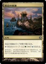 海辺の城塞/Seaside Citadel(ALA)【日本語】