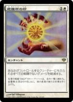 避難所の印/Mark of Asylum(CON)【日本語】