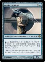練達の変成者/Master Transmuter(CON)【日本語】