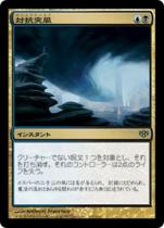 対抗突風/Countersquall(CON)【日本語】