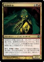 呪詛術士/Anathemancer(ARB)【日本語】