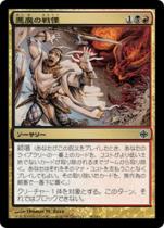 悪魔の戦慄/Demonic Dread(ARB)【日本語】