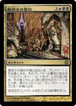 屍術士の誓約/Necromancer's Covenant(ARB)【日本語】