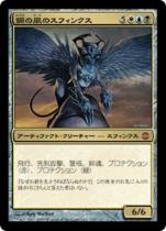 鋼の風のスフィンクス/Sphinx of the Steel Wind(ARB)【日本語】