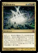 大渦のきずな/Maelstrom Nexus(ARB)【日本語】