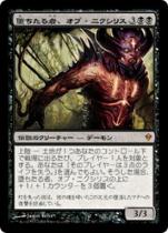 堕ちたる者、オブ・ニクシリス/Ob Nixilis, the Fallen(ZEN)【日本語】