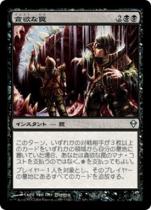 貪欲な罠/Ravenous Trap(ZEN)【日本語】
