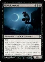 吸血鬼の夜鷲/Vampire Nighthawk(ZEN)【日本語】