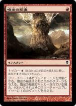 噴出の稲妻/Burst Lightning(ZEN)【日本語】