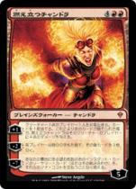 燃え立つチャンドラ/Chandra Ablaze(ZEN)【日本語】