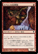 ゴブリンの奇襲隊/Goblin Bushwhacker(ZEN)【日本語】