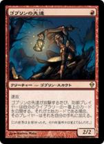 ゴブリンの先達/Goblin Guide(ZEN)【日本語】