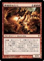 黒曜石の火心/Obsidian Fireheart(ZEN)【日本語】