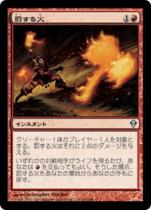 罰する火/Punishing Fire(ZEN)【日本語】