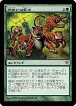 獣使いの昇天/Beastmaster Ascension(ZEN)【日本語】