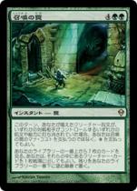 召喚の罠/Summoning Trap(ZEN)【日本語】