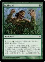 巨森の蔦/Vines of Vastwood(ZEN)【日本語】