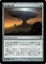 永遠の器/Eternity Vessel(ZEN)【日本語】