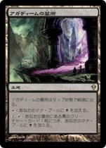 アガディームの墓所/Crypt of Agadeem(ZEN)【日本語】