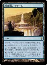 水の帳、マゴーシ/Magosi, the Waterveil(ZEN)【日本語】