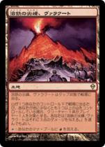 溶鉄の尖峰、ヴァラクート/Valakut, the Molten Pinnacle(ZEN)【日本語】