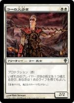 コーの火歩き/Kor Firewalker(WWK)【日本語】