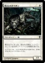 壌土のライオン/Loam Lion(WWK)【日本語】