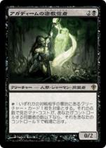 アガディームの密教信者/Agadeem Occultist(WWK)【日本語】